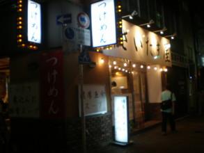 asagaya-saitamaya1.jpg
