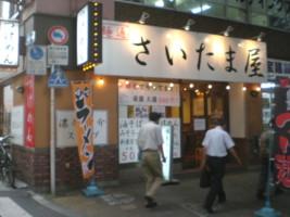 asagaya-saitamaya12.jpg