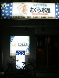 asagaya-sakura-suisan1_20081029012437.jpg