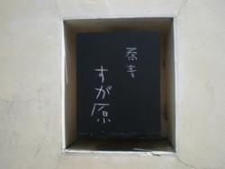 asagaya-sugawara2.jpg