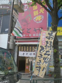 asagaya-totoya4.jpg