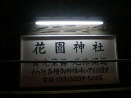 hanazono-jinja1.jpg