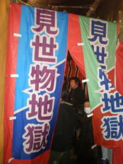 hanazono-jinja15.jpg