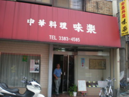 koenji-chinese-miraku1.jpg