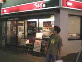koenji-chiyoda34.jpg