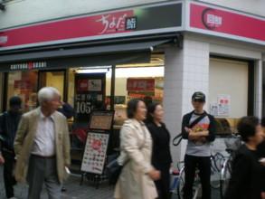 koenji-chiyoda5.jpg