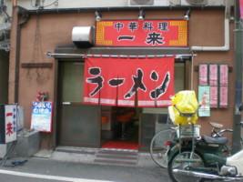 koenji-ichirai3.jpg