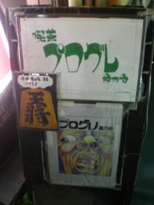 koenji-kissa-progre92.jpg