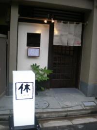 koenji-koryori-kyu22.jpg