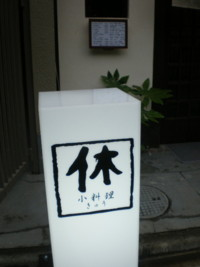 koenji-koryori-kyu23.jpg