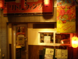 koenji-little-wing7.jpg