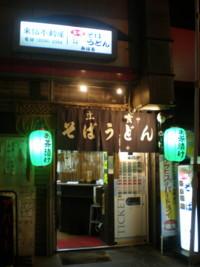 koenji-miharu19.jpg