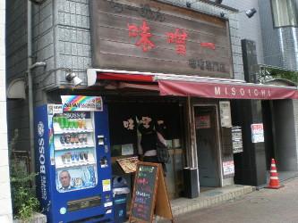 koenji-misoichi1.jpg