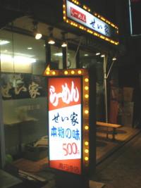koenji-seiya33.jpg