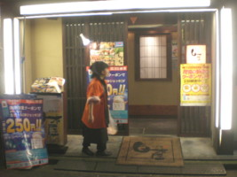 koenji-shirokiya1.jpg