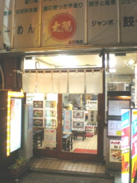 koenji-taiyo3.jpg