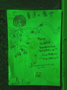 koenji-ufo-club15.jpg