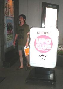 koenji-ufo-club9.jpg