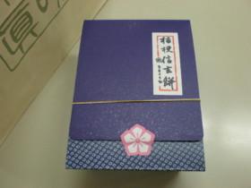 kofu-kikyouya3.jpg