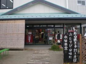 kofu-kikyouya8.jpg