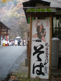 kofu-shosenkyo12.jpg