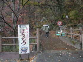 kofu-shosenkyo15.jpg