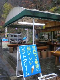 kofu-shosenkyo36.jpg