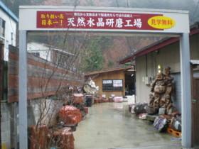 kofu-shosenkyo49.jpg