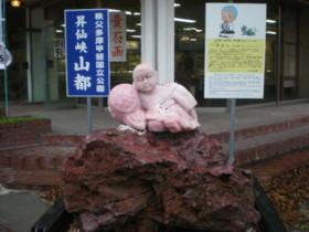 kofu-shosenkyo53.jpg
