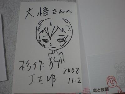 nakano-tacoche-Jtaro2.jpg