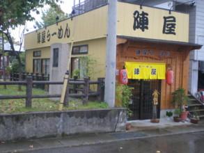 uonuma-jinya1.jpg
