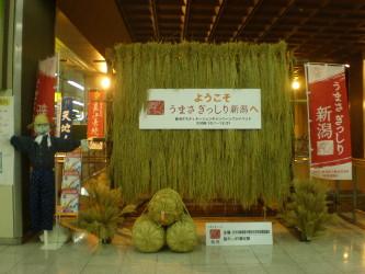 urasa-station1.jpg