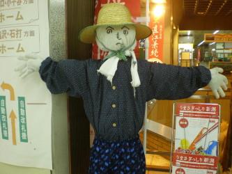 urasa-station2.jpg