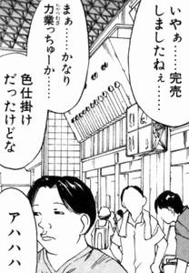 comike74_oppai_houkoku_02-1.jpg