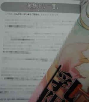 comike74_oppaibu-su06.jpg