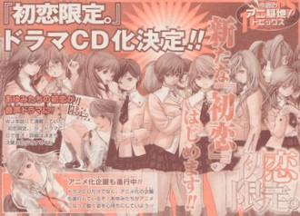 hatukoi_cdkokuti_01-1.jpg