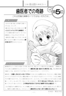 konooppaigasugoi_sample01.jpg