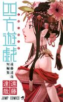 四方遊戯 遠藤達哉短編集 (ジャンプコミックス)