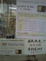 慶次道中日記