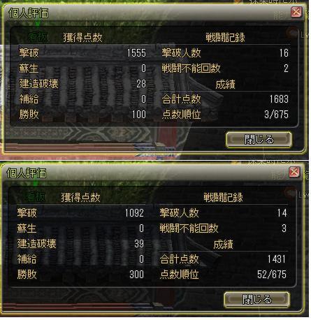6月7日対呉戦