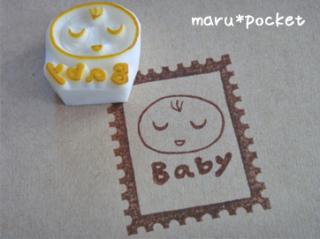 赤ちゃん切手