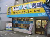 アパマン情報館 木戸店