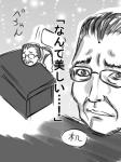 加賀美パパ