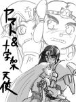 ラクガキ・ヤマト&十字架天使