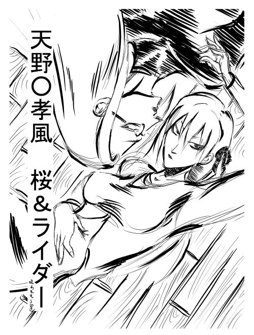 sakura-rider.png