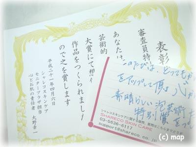 シャレコ 泡作り 特別賞