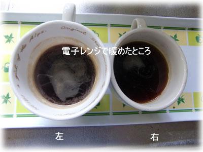 温泉水99 レビュー コーヒー比較1