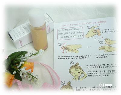 シャレコ 水性ファンデーション 洗顔石鹸 モニプラ 当選 レビュー