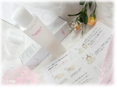 シャレコ 化粧水 モニプラ当選 レビュー クチコミ