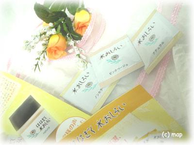 石澤研究所 水おしろいサンプル モニプラ 当選 クチコミ レビュー